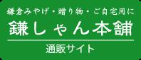 鎌しゃん本舗バナー.png